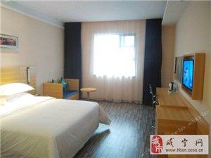 咸寧市城市便捷酒店南站店