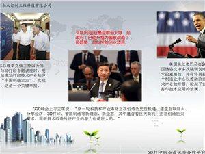 河南省最大最专业3D打印技术招商加盟培训中心