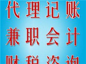 兼职会计,睢县代理记账报税