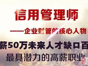 2016年国家信用管理师招生简章