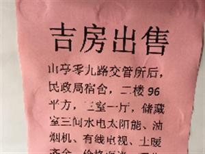 山亭零九路交管所后,民政局宿舍,二楼100平方