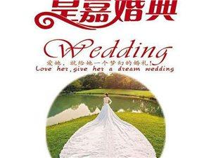桦南皇家婚典
