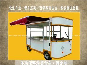 厂家直销电动四轮餐车移动小吃车
