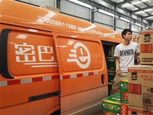 密巴巴同城货的 郑州市内周边生活配送 一年赚回一辆