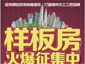 装修—南京量子装饰,年中钜惠,打造南京本土工匠品牌