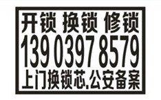 潢川專業開鎖換鎖,開汽車鎖13903978579