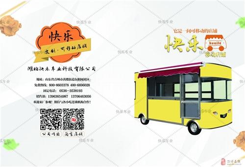 电动餐车电动四轮餐车移动小吃车移动美食车