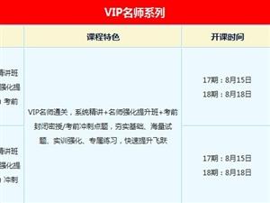 2016河南公务员考试VIP名师培训班