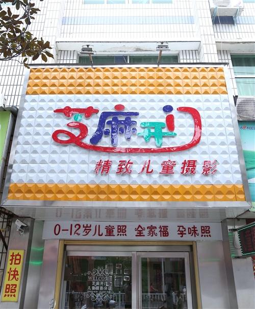 芝麻開門精致兒童攝影店