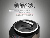 出售美的自动烹饪机