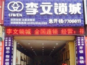 古蔺李文锁城