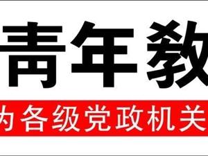 新青年教育:2016年贵州事业单位面试需要注意哪些