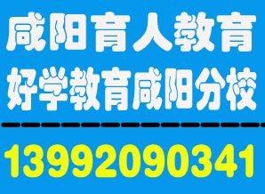 咸阳2016年成人教育专本科院校招生报名简章