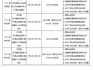 2016考德上桐城事业单位面试培训课8月22日开课