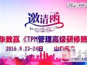 構建卓越生產運營管理體系- TPM高級研修班