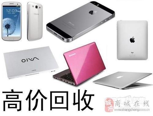 高價回收全系列新舊手機、iPad、進水機、碎屏機…