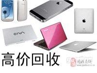 高價回收全系列新舊手機、iPad、進水機、碎屏機、