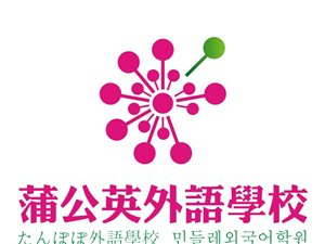 台湾蒲公英外語學校全日制 日語、韓語、英語培訓班火