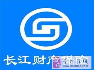 長江保險車險返點高