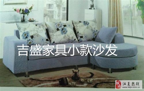 民族大道吉盛家具,床,衣柜,沙發等低價出售