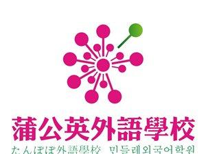 台湾蒲公英外語學校全日制 日語、韓語、英語培訓班
