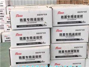 潍坊斯泰普力专业生产路面填缝剂
