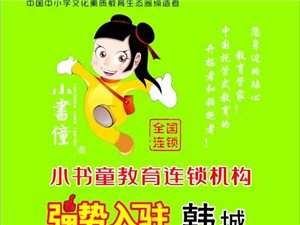 小書童教育連鎖機構韓城六小分校開始招生啦