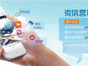 荊門微信營銷、微信推廣、微官網、商家微信支付寶支付