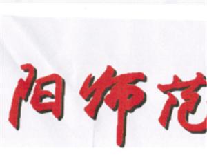 2016南阳师范学院信阳直属函授站/宏旭教育