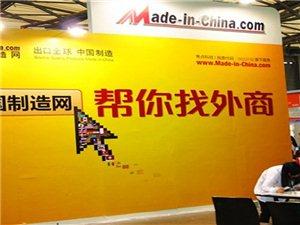 中國制造網一年服務費多少錢