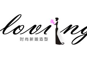 滎陽最專業新娘跟妝婚紗禮服館