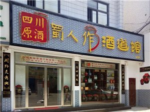 蜀人作酒道馆实体店招商,纯粮酿造,投资小,收益快