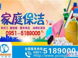 澳门葡京平台城市管家保洁澳门葡京娱乐  推出个性定制保洁家政卡