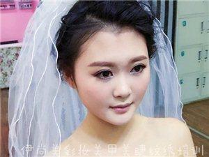 伊尚美彩妆美甲美睫纹绣培训专业承接新娘早妆及跟妆