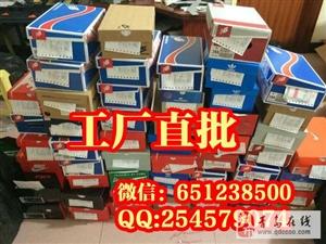 熊熊鞋贸原厂批发,专注生产批发耐克、阿迪达斯、新