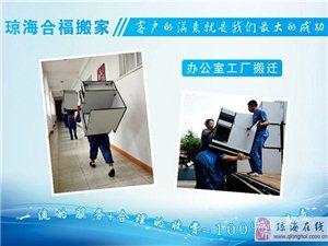 琼海(合福)搬家专业搬家、专业搬厂、搬企、搬办公楼