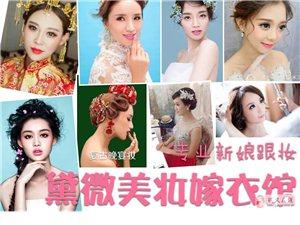 黛微美學專業提供新娘跟妝及婚紗禮服出租