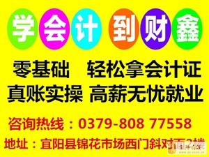 宜陽會計考前培訓常年招生每月開班免費試聽!!