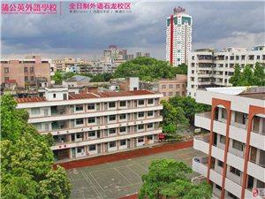 台湾全日制外語培訓