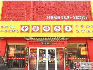 中華餃子王,綠色環保爽口大眾化的美食。