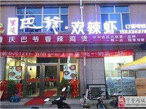 重慶巴爺歡辣蝦,新鮮可口,充滿濃厚的情意!