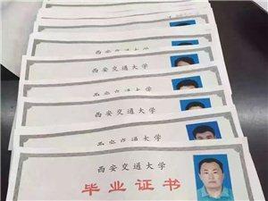 西安交通大學網絡教育(學歷)招生簡章