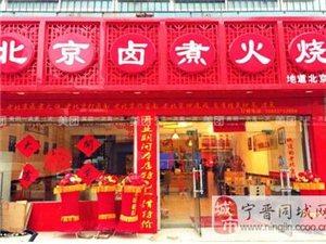 老北京鹵煮火燒,美味心享受。
