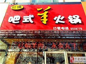 臺灣吧式羊火鍋,舍不得,放不下的好滋味。