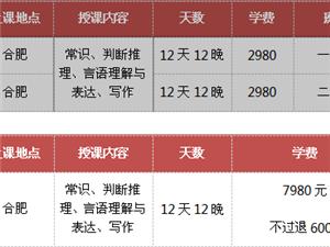 2016安徽国考笔试培训班(宿州国培)