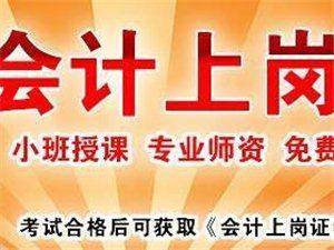(李云橋)大足會計證培訓班
