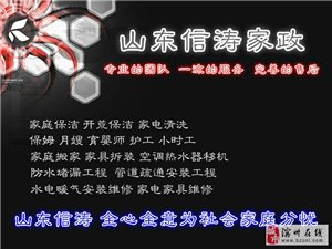 滨城专业搬家,家具拆装,空调热水器移机就选信涛家政