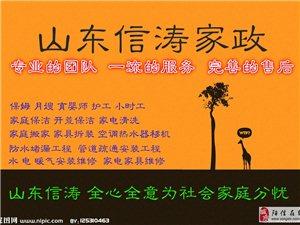 濱州陽信信濤家政專業承接:家庭保潔,擦玻璃,價格低