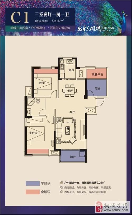 三室两厅一厨一卫(约107�O)