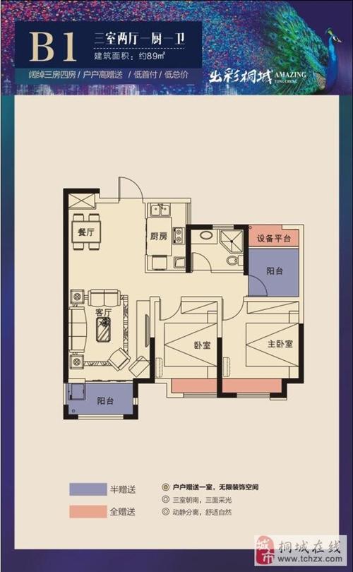 三室两厅一厨一卫(约89�O)